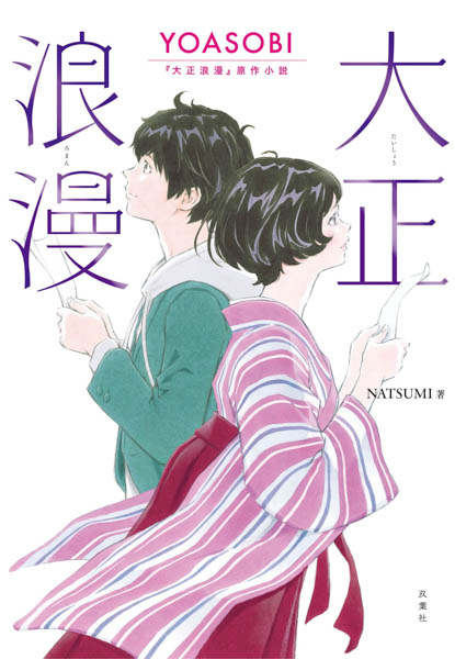 YOASOBI、新曲『大正浪漫』MVティザー映像&ジャケット公開