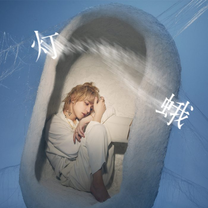 Shuta Sueyoshi、「HACK」以来の新曲リリースに歓喜の声