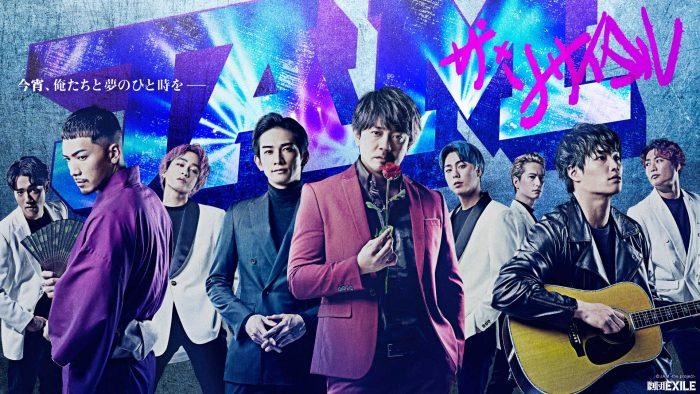 劇団EXILE公演「JAM -ザ・リサイタル‐」、宮城を皮切りに10月よりスタート