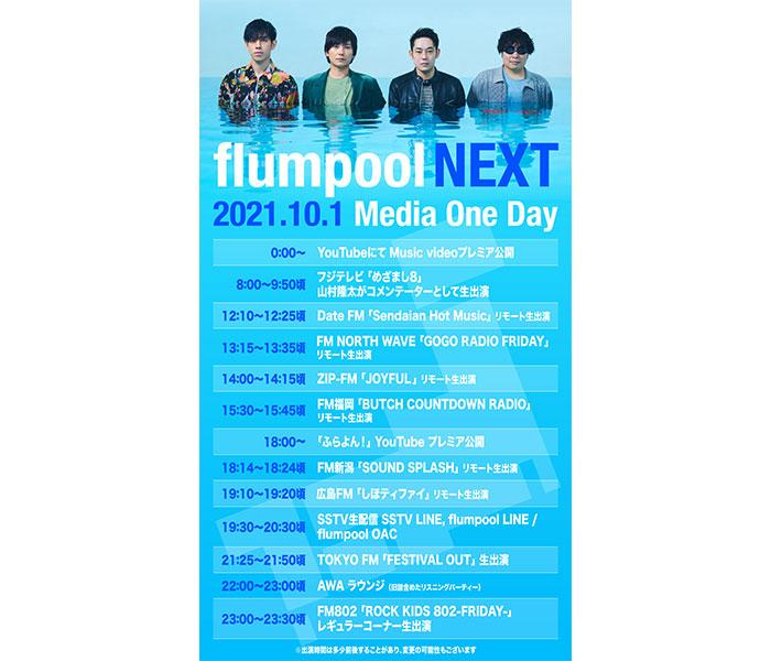 flumpool、新曲「その次に」リリース日のメディア稼働スケジュールを発表