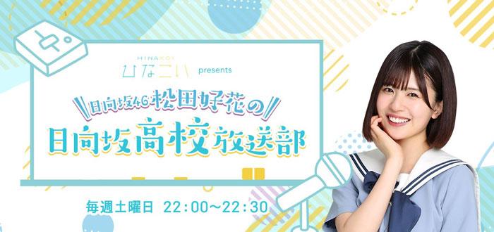 日向坂46 松田好花の初冠番組がニッポン放送でスタート「松田好花色全開で頑張りたいと思います!」