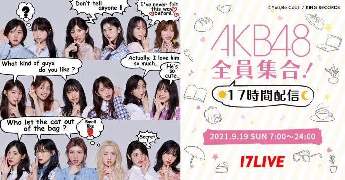 AKB48全メンバーが出演!「17LIVE」で17時間配信が決定