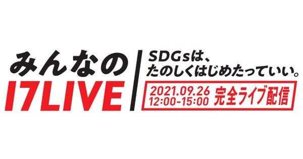 YOSHIKI、SDGsを学ぶライブ配信「みんなの17LIVE」に出演