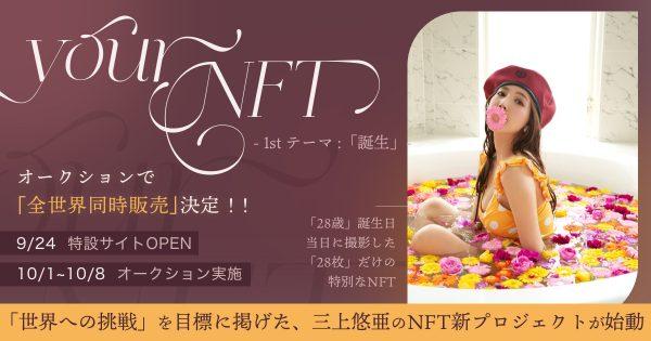 三上悠亜、「世界への挑戦」を掲げたNFT新プロジェクトが始動