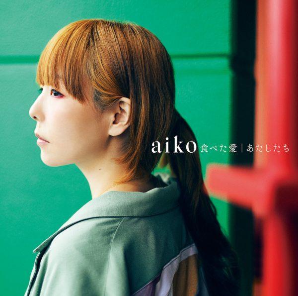 aiko、新曲『食べた愛』が9/20より先行配信スタート