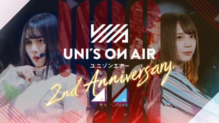 櫻坂46・日向坂46応援音楽アプリ『UNI'S ON AIR』2周年を記念したキャンペーンを開催中