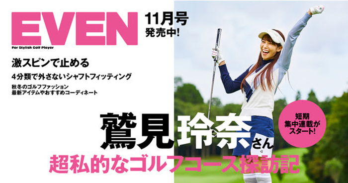 フリーアナウンサー・鷲見玲奈のラウンドに密着した『EVEN』11月号が発売