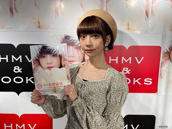 荻野由佳、ファースト写真集発売記念イベントを開催