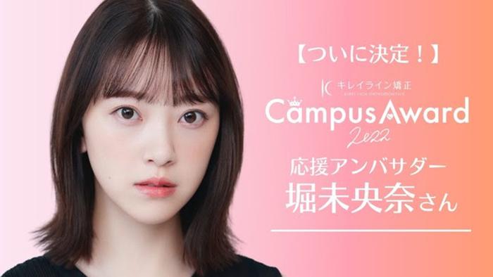 堀未央奈、日本最大級ミスコン『キレイライン CampusAward 2022』のアンバサダーに就任