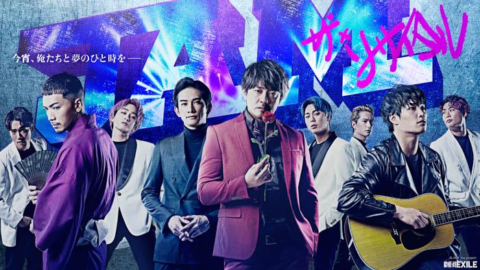 純烈、劇団EXILE総出演の「JAM -ザ・リサイタル‐」にゲスト出演決定