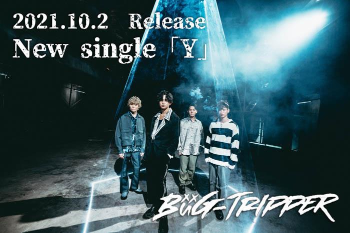 BüG-TRIPPER、新曲「Y」デジタルリリース決定 MVも公開に