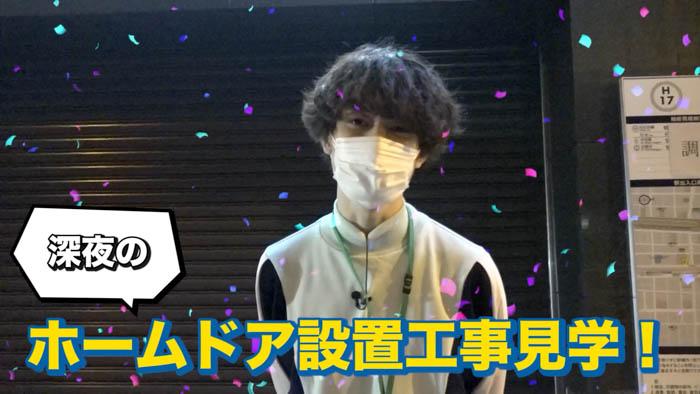 イケメン鉄オタ・伊藤壮吾(SUPER★DRAGON)、深夜のホームドア設置工事に大興奮