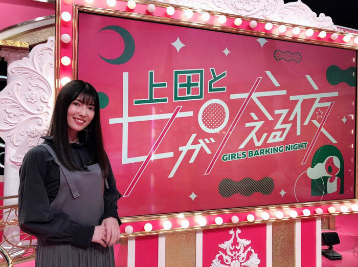毒舌で話題の女優・日下部美愛が「上田と女が吠える夜」で痛快トーク炸裂