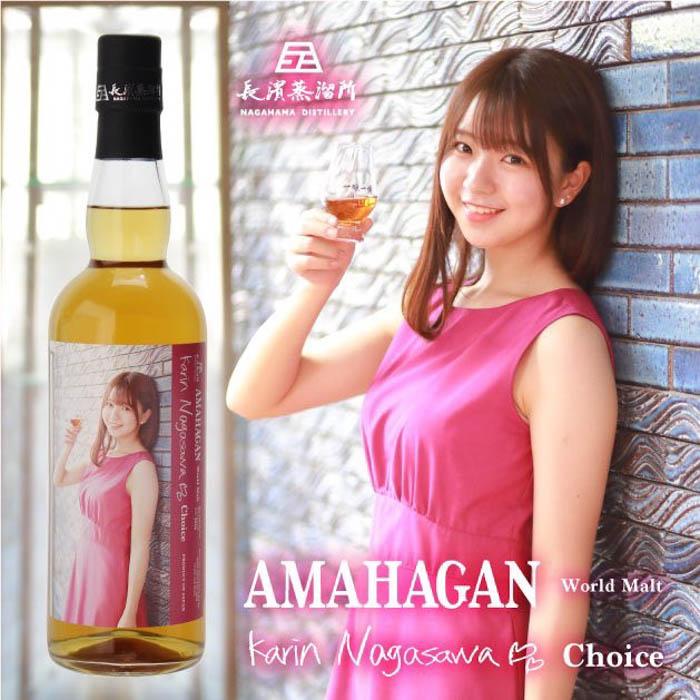 「ミスユニバーシティ2019」グランプリ・長澤佳凜が、長濱蒸溜所とコラボしたウイスキーを開発