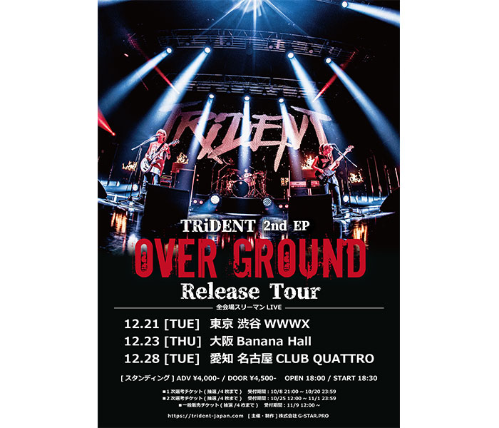 TRiDENT、ニューEP『OVER GROUND』を12月リリース&東名阪リリースツアー開催発表